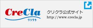 クリクラ公式サイト