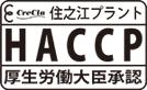 厚生労働大臣認証HACCP