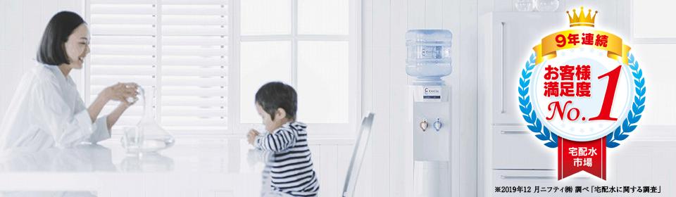 宅配水のクリクラが選ばれる理由