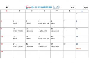 クリクラ配送カレンダー2017年4月