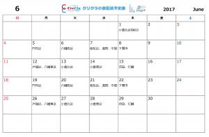 クリクラ配送カレンダー6月